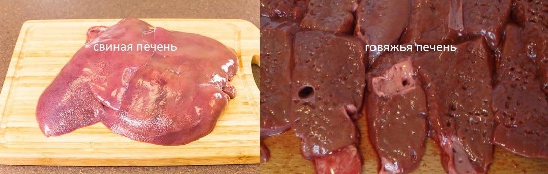 Как отличить говяжью печень от свиной